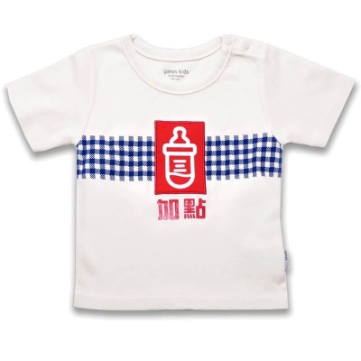 Ganas Kids Add More Milk Short Sleeve Tee