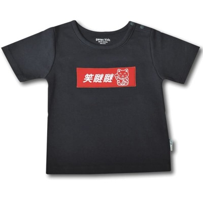 Ganas Kids Smile So Sweet Short Sleeve Tee - Charcoal
