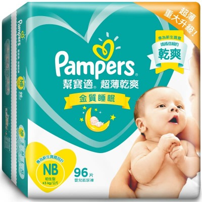 Pampers Superdry TAPE DIAPERS (NB, SM, MD, LG, XL, XXL) - New Packaging
