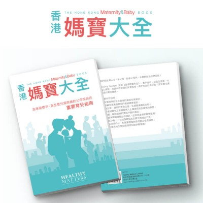 Healthy Matters The Hong Kong Maternity & Baby Book (Chinese)